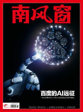 《南风窗》2020年第18期 百度的AI远征