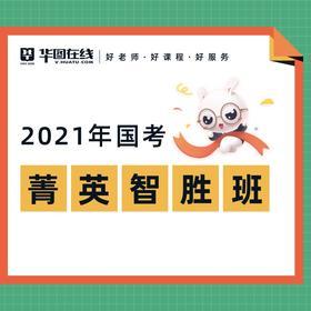 2022國考菁英智勝班