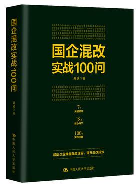 国企混改实战100问/刘斌