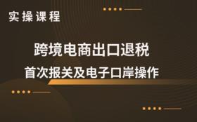 【会计学堂】跨境电商出口退税实操课程 | 基础商品