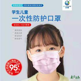 【珠三角包邮】康博 儿童口罩 10个/包  5包/份  (次日到货)