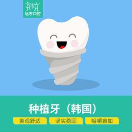 韩国种植牙-免挂号诊查费-含种植体、牙冠、基台不包含骨粉、骨膜-远东罗湖总院-4楼口腔科