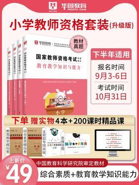 升级版-2020年国家教师资格证考试-自选(小学 、中学、  幼儿) 教材+真题+预测试卷6本套