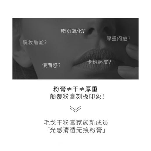 柔光美颜  长效持妆 | 毛戈平 新款 光感清透无痕粉膏 3.8g 商品图3