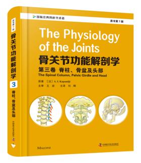 骨关节功能解剖学:第三卷 脊柱、骨盆及头部(原书第7版)刘晖译关于骨关节基础、功能解剖和临床生物力学经典著作