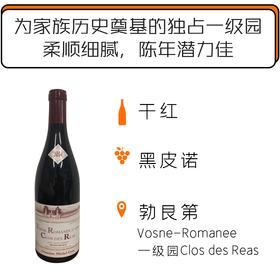 2014年米歇尔格厚酒庄沃恩罗曼尼一级园瑞斯红葡萄酒  Domaine Michel Gros Vosne-Romanée 1er Cru Clos des Réas 2014
