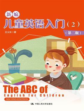 新编儿童英语入门(2)(第二版)