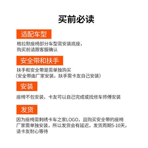 格拉默 气囊座椅 商品图5