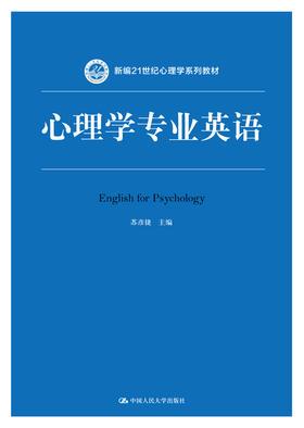 心理学专业英语(新编21世纪心理学系列教材)/苏彦捷 主编