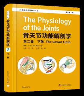 骨关节功能解剖学:第二卷下肢(原书第7版)刘晖译 关于骨关节基础、功能解剖和临床生物力学的经典著作 骨科医学