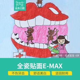EMAX全瓷贴面-免挂号诊查费-远东罗湖院区-4楼口腔科 | 基础商品