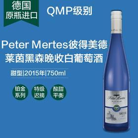 彼得美德铂金系列莱茵黑森晚收甜型白葡萄酒750ml/瓶