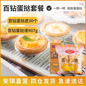 百钻葡式蛋挞皮30个+蛋挞液1盒组合套餐 家用做带锡底蛋挞原材料