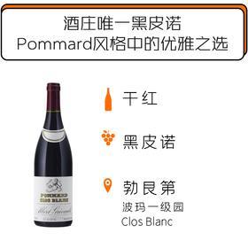 2015/2017年格里沃酒庄波玛一级园干红 Albert Grivault Pommard 1er Cru Clos Blanc 2015/2017