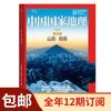 中国国家地理杂志2020跨年订阅包邮 自然旅游地理知识人文景观期刊杂志 商品缩略图0