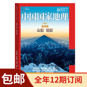 中国国家地理杂志2020跨年订阅包邮 自然旅游地理知识人文景观期刊杂志