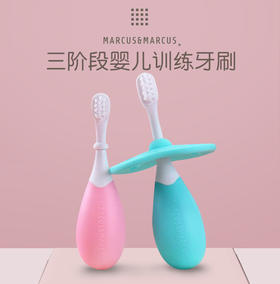 MARCUS 宝宝三段软毛训练牙刷套装1-3岁