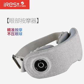 护眼仪眼部按摩器缓解疲劳热敷震动黑眼圈学生护眼神器眼保仪I9S