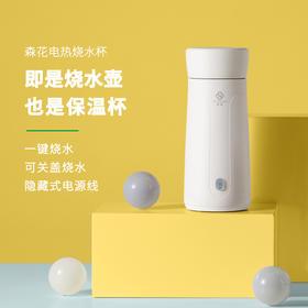 森花便携式烧水壶旅行电热水壶家用全自动煮水小型迷你保温热水杯