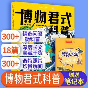 预售 包邮 赠博物少年笔记本 博物杂志2020年增刊博物君式科普 中小学生课外科普读物杂志