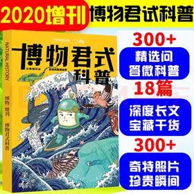 博物杂志2020年增刊博物君式科普 中小学生课外科普读物杂志