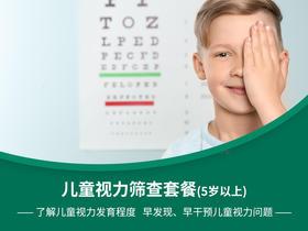 儿童视力筛查套餐(5岁以上)-远东罗湖院区-2楼儿保科
