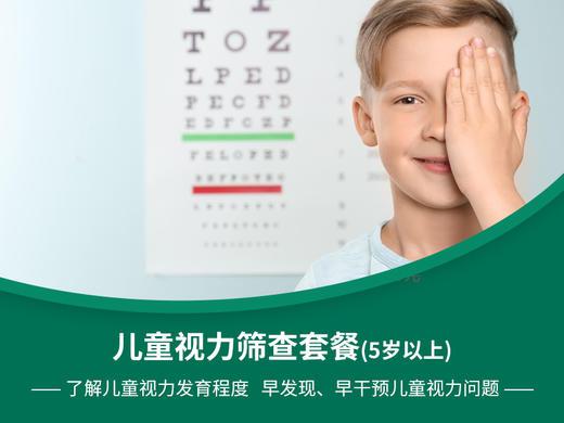 儿童视力筛查套餐(5岁以上)-远东罗湖院区-2楼儿保科 商品图0