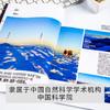 中国国家地理杂志2020跨年订阅包邮 自然旅游地理知识人文景观期刊杂志 商品缩略图3
