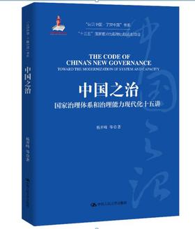 【官方现货】中国之治:国家治理体系和治理能力现代化十五讲