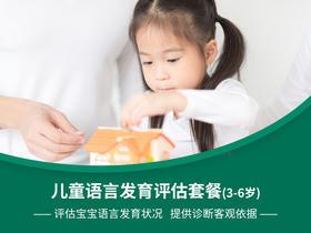 儿童语言发育评估套餐(3-6岁)-远东罗湖院区-2楼儿保科
