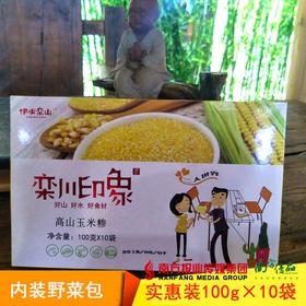 【全国包邮】栾川印象 高山玉米糁二人世界100g*10袋/箱(72小时内发货)