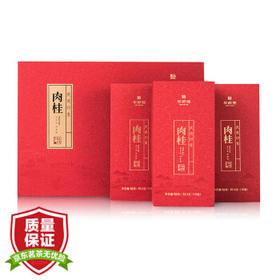 华祥苑茶叶 特级肉桂茶武夷岩茶 正岩茶乌龙茶 红色礼盒装 250克