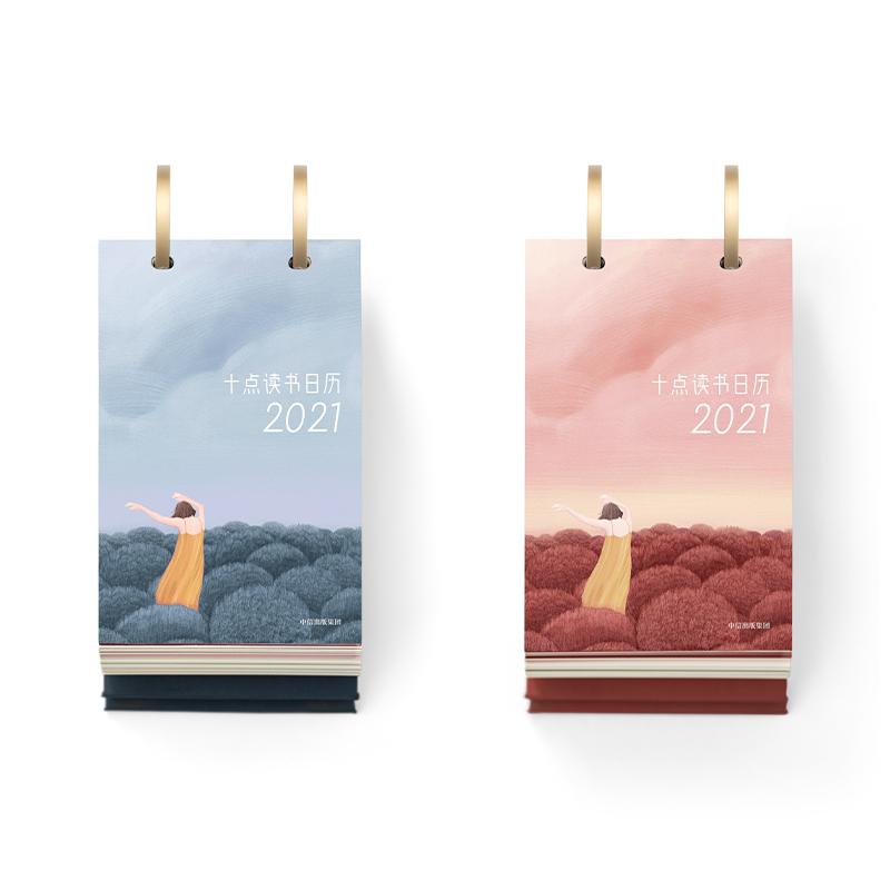 2021年十点读书365本听书日历 商品图1