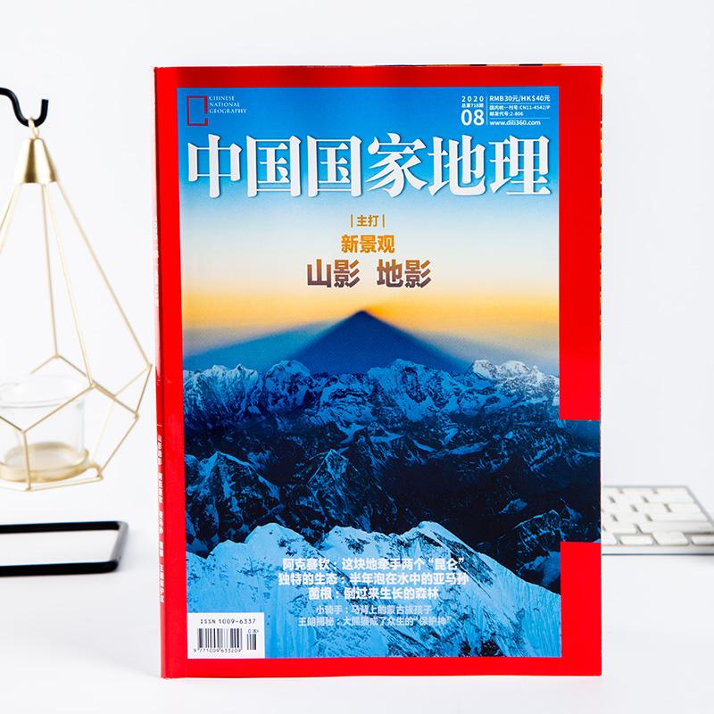中国国家地理杂志2020跨年订阅包邮 自然旅游地理知识人文景观期刊杂志 商品图4