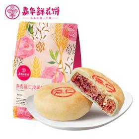 嘉华鲜花饼 燕麦薏仁玫瑰酥饼礼袋