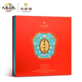 华祥苑月饼 好茶悦饼(2020新款)520g中秋送礼
