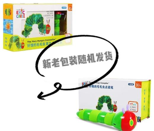 【MM】 好饿的毛毛虫点读笔 买即送毛毛虫点读绘本 两种包装随机发 商品图0
