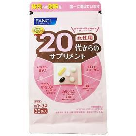 【保质期 2020年12月】日本FANCL芳珂女 女性20-30岁综合维生素复合矿物质营养素30日量 带保税仓标