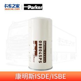 派克 柴滤精滤 康明斯ISDE/ISBE发动机适用 088045PS/4微米
