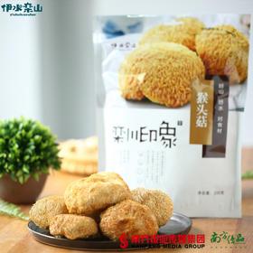 【全国包邮】栾川印象 猴头菇200g/包(72小时内发货)