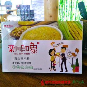 【全国包邮】栾川印象 高山玉米糁三口之家150g*6袋/箱(72小时内发货)