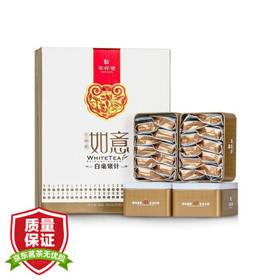 华祥苑茶叶 福建福鼎白茶 如意白毫银针 礼盒精装200g