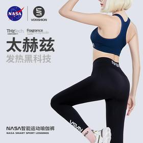 【NASA联名】量子智能运动瑜伽裤 燃脂塑形提臀收腹紧身 女弹力高腰九分健身芭比裤 热卖