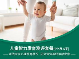 儿童智力发育测评(6个月-5岁)-远东罗湖院区-2楼儿保科 | 基础商品