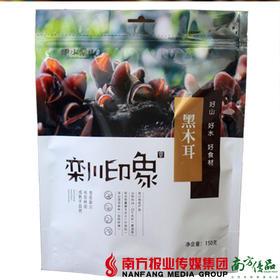 【全国包邮】栾川印象 黑木耳150g/包(72小时内发货)