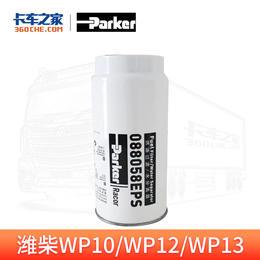 派克 柴滤粗滤 WP10/WP12/WP13适用 088058EPS/30微米