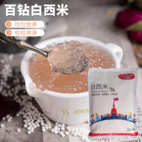 百钻白西米 小西米 椰浆西米露材料水果捞奶茶甜点烘焙原料500g
