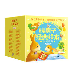 《暖房子经典绘本·珍藏精选 》(全35册)|3-6岁