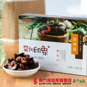 【全国包邮】栾川印象 卤香菇 180g*2袋/箱(72小时内发货)