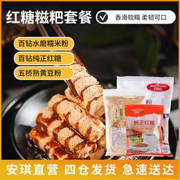 红糖糍粑套餐 百钻水磨糯米粉+红糖+熟黄豆粉家用水磨糯米粉烘焙原料